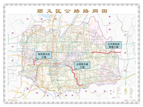 北京顺义区白马路东延等3项新改建工程建成通车