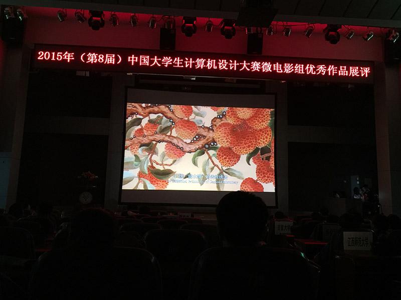2015中國大學生計算機設計大賽微電影組決賽在京舉行