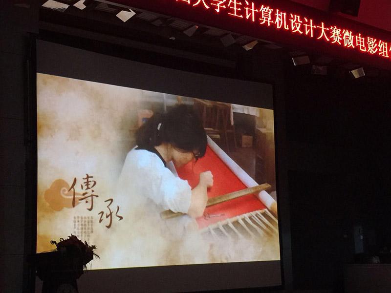 2015中国大学生计算机设计大赛微电影组决赛