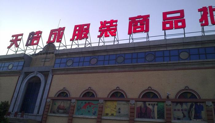 动物园天皓成批发市场  北京动物园批发市场是北方地区最大的服装批发集散地,形成于上世纪80年代的动物园批发市场,由东鼎、天乐、众合、天皓成、金开利德、世纪天乐等几个批发市场组成。日均客流量超10万人,2万多个服装批发商摊主来自全国各地,以外地人居多,最长的在这里做了近30年生意。然而,伴随城市建设与产业升级,动批这样的低端业态退出寸土寸金的北京,为高端业态腾位置,早已成为必然选择。  动批首个完成整体疏解的天皓成服装批发市场,将变身金融创新中心,并引入高端业态。预计今年年底,将正式引入第一批企业。 曾经