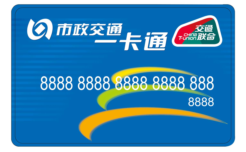一卡通_按照交通运输部的统一部署,今天起,北京167个一卡通公交办卡网点及