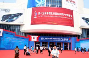 第十九届中国北京国际科技产业博览会