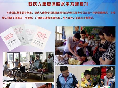 残疾人康复保障水平不断提升    北京市通过基本医疗制度、残疾人康复专项保障政策和政府购买服务项目三位一体的保障模式,为残疾人构建了保基本、兜底线、广覆盖的康复保障体系,服务残疾人的能力不断提升。[详细]
