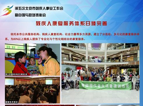 残疾人康复服务体系日臻完善    依托北京市公共服务机构、残疾人康复机构、社会力量等多方资源,建立了分层级、多元化的康复服务体系,为80%以上残疾人提供了专业化与个性化相结合的康复服务。[详细]