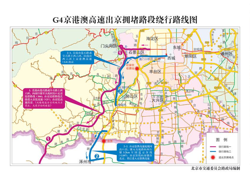 北京五一小长假易拥堵路段公布