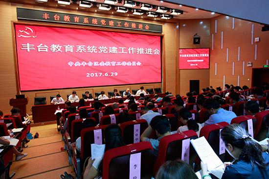 丰台教育系统四单位获评北京市级党建示范点