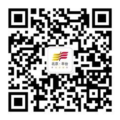 北京丰台官方微信了解丰台各类新闻资讯与服务信息。敬请关注丰收的舞台。