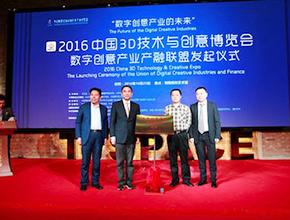 2017中国3D技术与创意艺术节