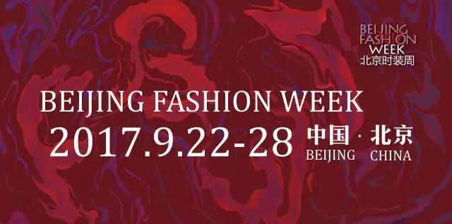 2017北京时装周