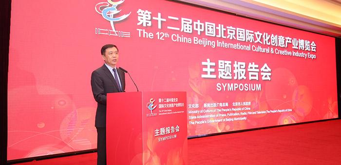 第12届北京国际文化创意产业博览会开幕