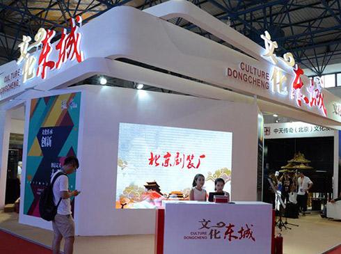 """东城区:""""文化传承创新 创意定义未来""""东城区以""""文化传承创新 创意定义未来""""为参展主题,全面呈现了该区在戏剧、科技等领域的产业优势,展示了一个以文创产业作为经济增长极的发展模式。在东城区深入推进""""文化强区""""战略的背景下,2016年文化创意产业增加值同比增长10.6%,占全市文创产业增加值8%,打造了最具创意的城市经济增长极。"""