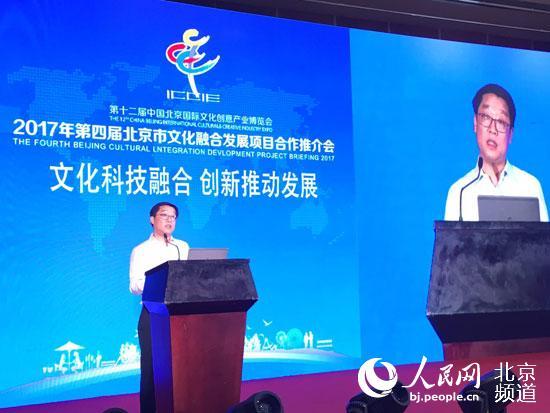 北京市文化融合发展项目合作推介会举办 签约突破65亿