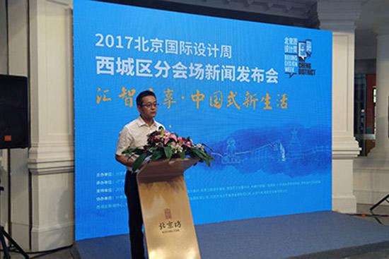 """2017北京国际设计周:西城区""""汇智共享 """"推四大主题街区"""