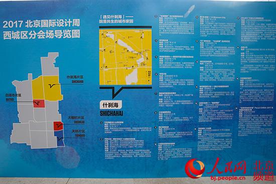 2017北京国际设计周西城区分会场活动於9月22日至10月7日举行.刘骜摄