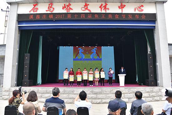 余家密云溪翁庄2017年鱼王美食节开幕百北京六之丘木本美食图片
