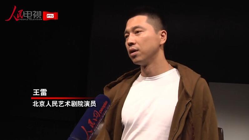 演员王雷:做艺术的坚守者 用作品为观众传递正能量