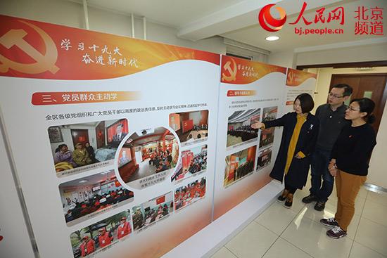 西城区通过展板及电子屏幕宣传十九大会议精神.姜真摄
