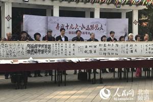"""喜迎十九大 书画家与朝阳群众共同绘制""""19米长卷"""""""