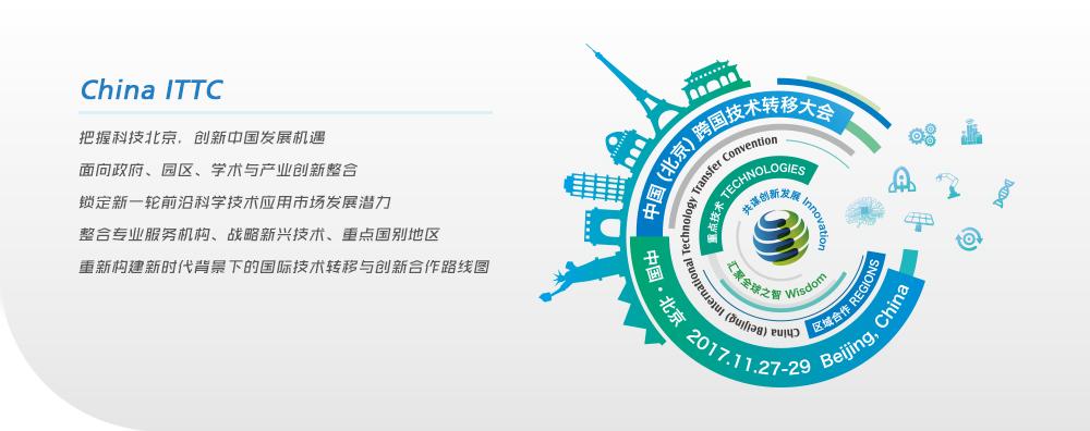 China ITTC:把握科技北京,创新中国发展机遇