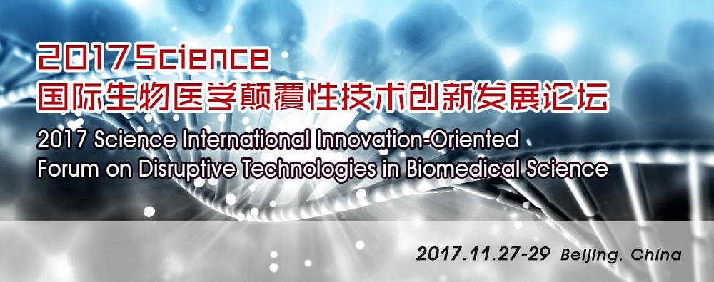 2017国际生物医学颠覆性技术创新发展论坛