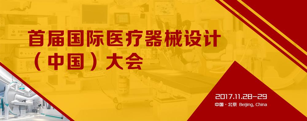 首届国际医疗器械设计大会