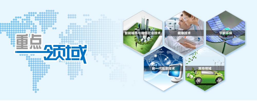 2017跨国技术转移大会聚焦重点领域
