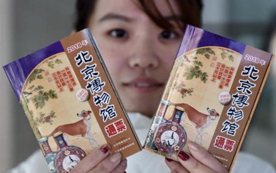 《2018年北京博物馆通票发行