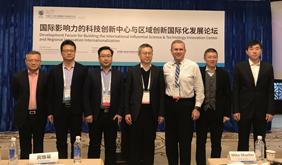 跨国技术转移大会举行多个分论坛