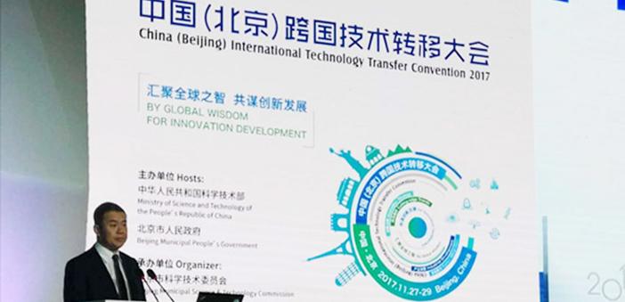 直播:2017中国(北京)跨国技术转移大会开幕