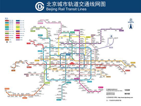 北京地铁发布最新版轨道交通线路图