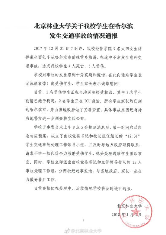 北京林业大学学生前往雪乡途中出车祸 4死5伤