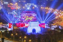 中外宾朋在北京中轴线起点共迎新年