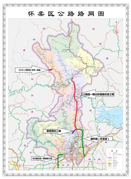 怀柔今年重点建5条路 市民游览长城无需绕行怀柔新城