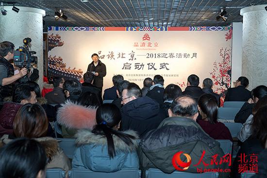 """""""品读<a href=http://www.jingcsb.com/a/jinribeijing/ target=_blank class=infotextkey>北京</a>——2018迎春活动月""""启动文化惠民过京味儿年"""