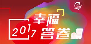 """北京幸福答卷        去年年初,北京市政府公布了2017年为群众拟办的30件重要实事""""清单""""。近日,市政府新闻办向公众晒出""""成绩单"""",30件重要民生实事全部完成。"""