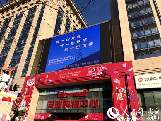 """东城工商搭建""""三个桥梁""""提升年报公示宣传效能"""