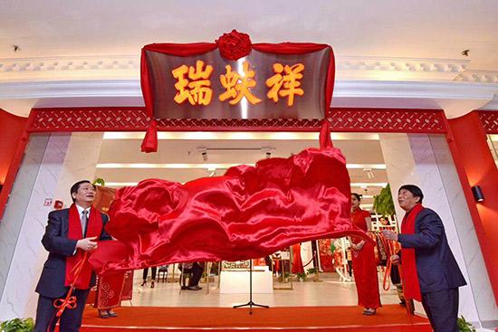 百年老字号瑞蚨祥进驻<a href=http://www.jingcsb.com/a/jinribeijing/ target=_blank class=infotextkey>北京</a>西单商场主打高级订制
