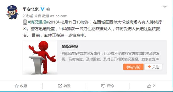 今日中午西单大悦城有人持械行凶警方抓获一名犯罪嫌疑人
