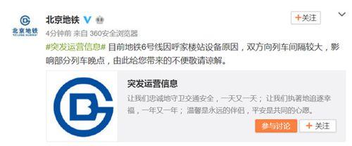 今晨北京地铁6号线呼家楼站因设备原因影响部分列车晚点