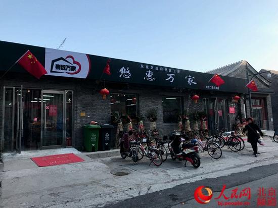 北京前门地区新增两家便民服务店春节不打烊天天有特价
