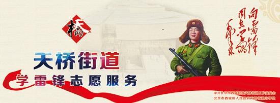 """北京天桥街道将建学雷锋主题文化墙8176名注册志愿者""""学雷锋"""""""