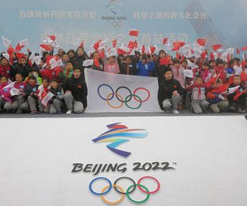 组图:冬奥进入北京周期 奥林匹克会旗之旅在长城开启