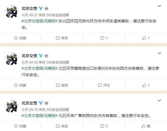 北京今日多路段发生事故 请注意行车安全