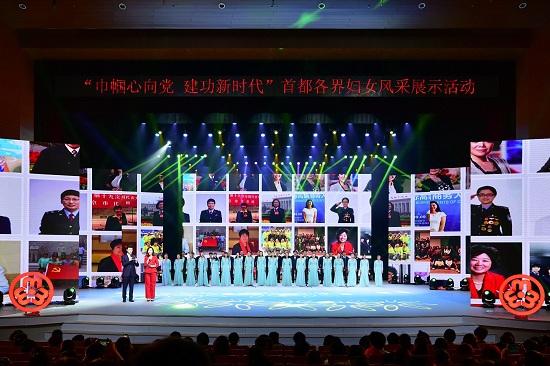 <a href=http://www.jingcsb.com/a/jinribeijing/ target=_blank class=infotextkey>北京</a>市妇联举办活动展示首都各界优秀妇女风采