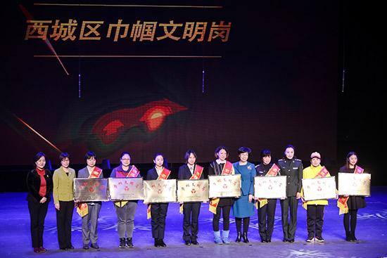 """西城区妇联举办""""建功新时代巾帼展风采""""表彰大会"""