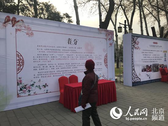 吃太阳糕竖鸡蛋第十二届春分·朝阳民俗文化节举行