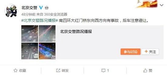 今早北京多路段发生交通事故后车注意避让