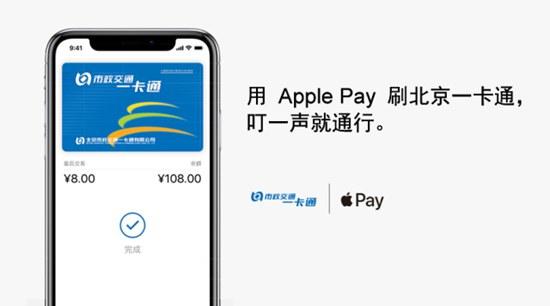 来!送你一份ApplePay刷<a href=http://www.jingcsb.com/a/jinribeijing/ target=_blank class=infotextkey>北京</a>一卡通最全用户指南