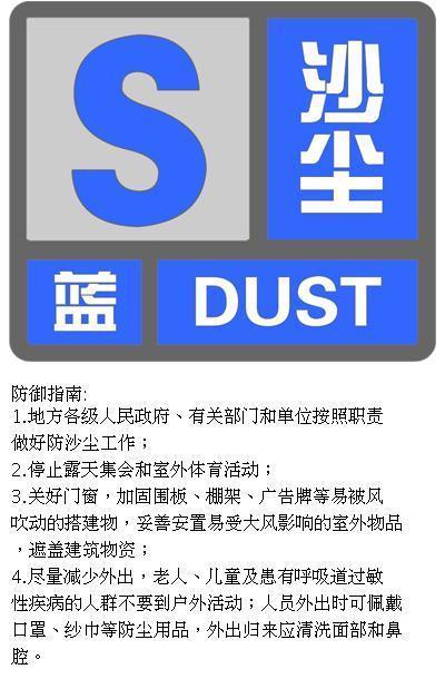 <a href=http://www.jingcsb.com/a/jinribeijing/ target=_blank class=infotextkey>北京</a>发布大风和沙尘双蓝色预警明天白天阵风可达7级