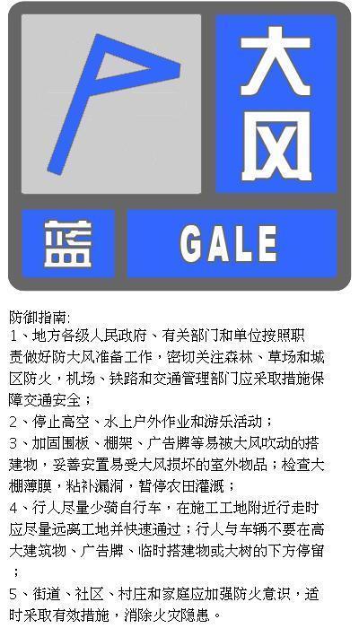 北京发布大风和沙尘双蓝色预警明天白天阵风可达7级
